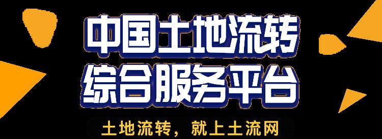 中国土地流转综合服务领军平台